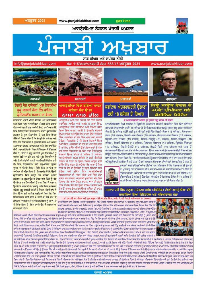 PunjabiAkhbar Epaper Oct 2021